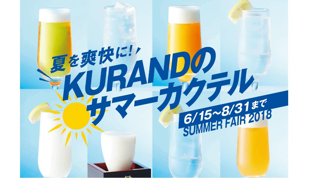 日本酒専門店「KURAND SAKE MARKET」全店で実施される、日本酒を使ったカクテルが楽しめる「夏フェア」のイメージ画像(グラスに入ったカクテルが並んでいる写真)