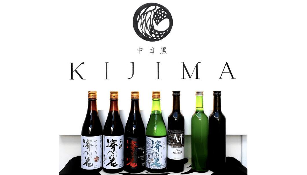 「中目黒KIJIMA」のロゴと、日本酒ボトルが並んでいる写真