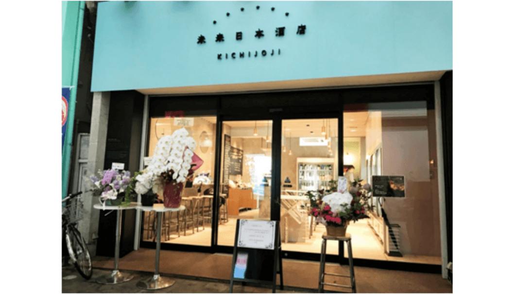 「未来日本酒店KICHIJOJI 」の外観写真