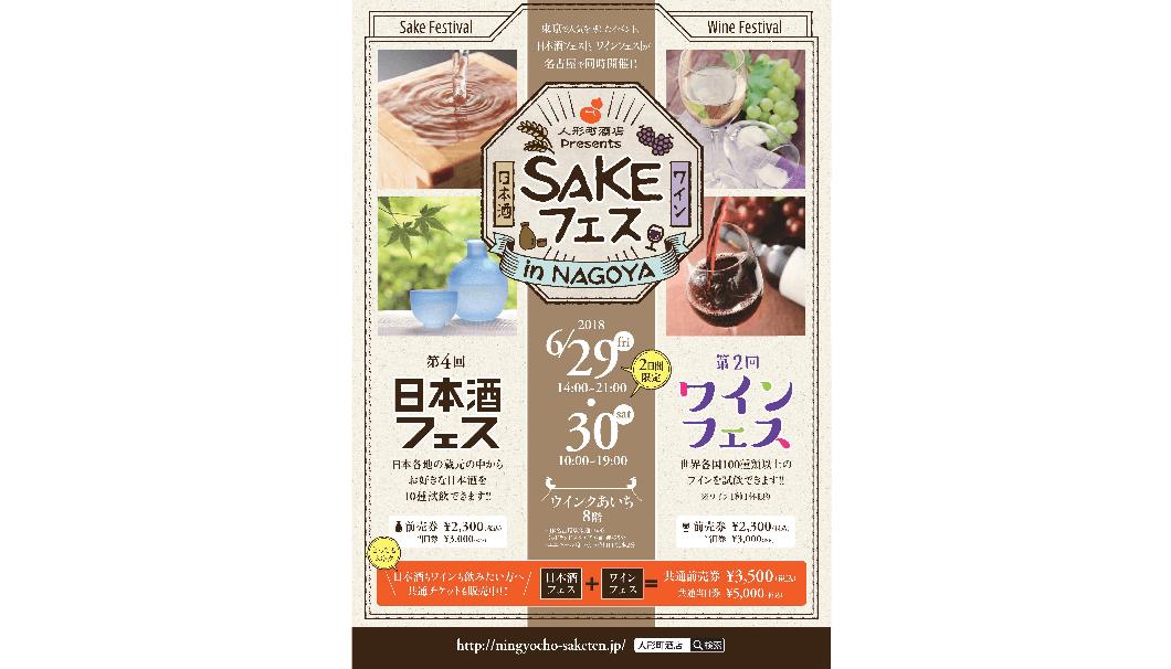 「人形町酒店presents 第4回 日本酒フェス」の告知画像