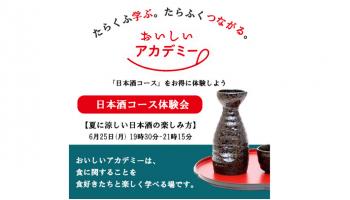 「おいしいアカデミー」の「日本酒コース」の第2期体験会の告知画像