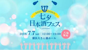 七夕日本酒フェスのイベント画像