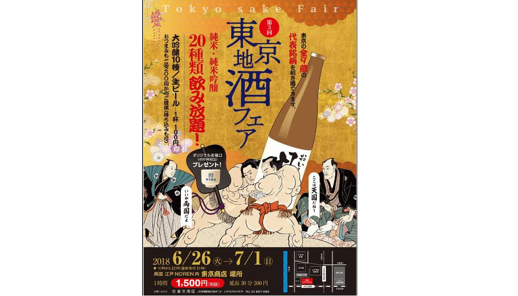 第三回東京地酒フェアのオフィシャル画像