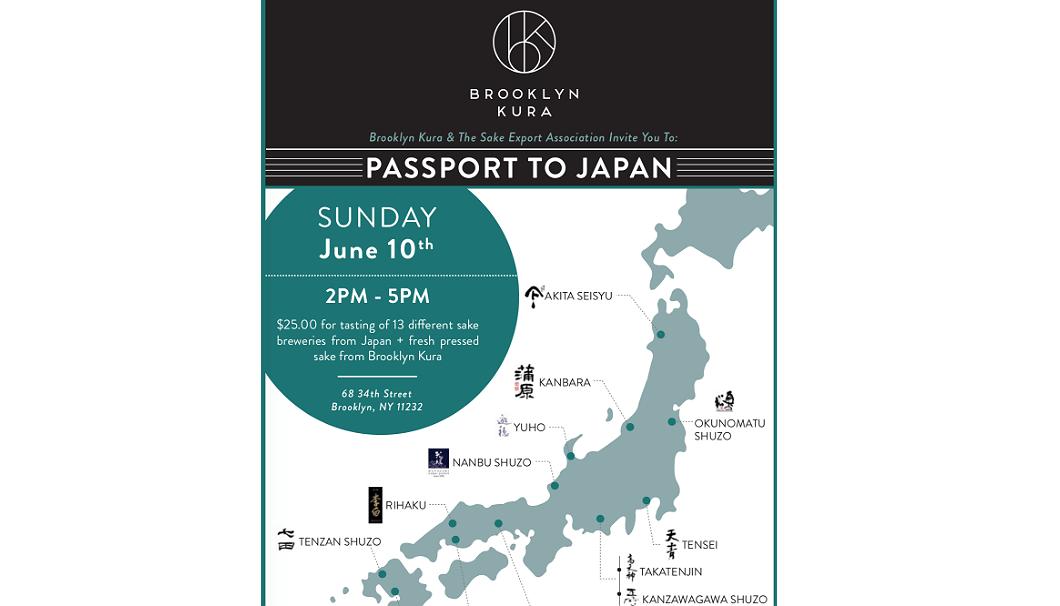 アメリカ・ニューヨーク初の酒蔵「Brooklyn Kura (ブルックリン・クラ)」が、日本酒輸出協会と共同で開催する「Passport to Japan - 12 Breweries」の告知画像