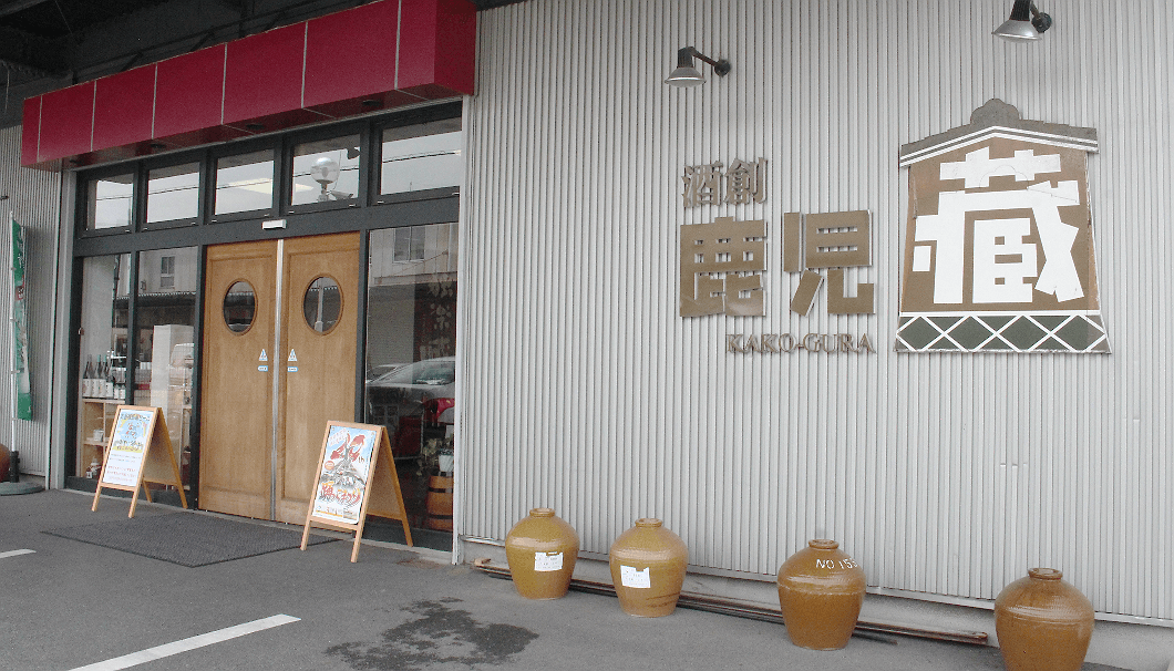 2006年に開設した酒ギャラリー鹿児蔵