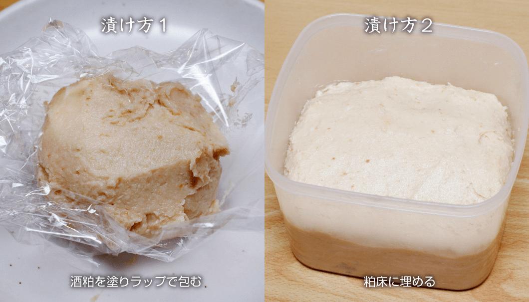 チーズの粕漬につけ方の違い写真