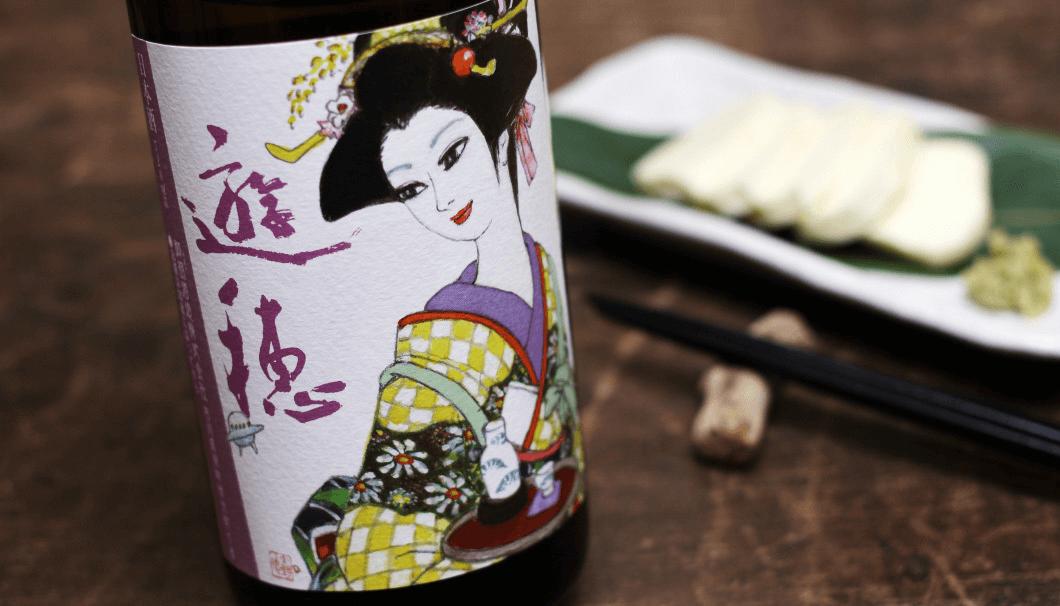チーズの粕漬と日本酒、遊穂の写真