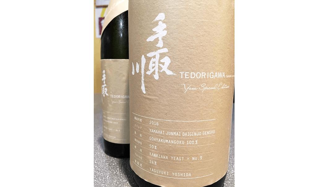 唎酒師・田原和幸さんおすすめの「手取川 Yasu special Edition」