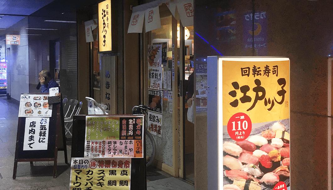 「回転寿司江戸ッ子」の外観
