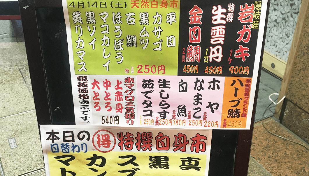 「回転寿司江戸ッ子」のメニュー看板