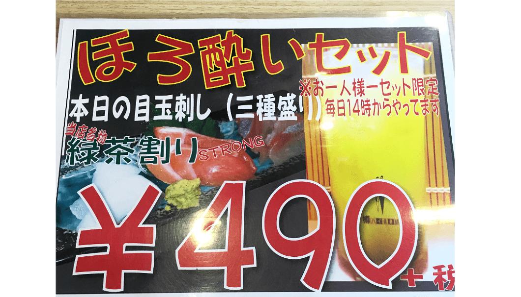 「回転寿司江戸ッ子」のほろ酔いセット