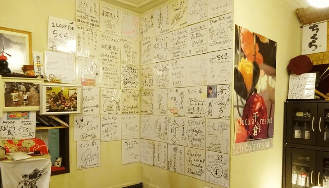 「彩膳ちくら」壁面に飾られているサイン色紙