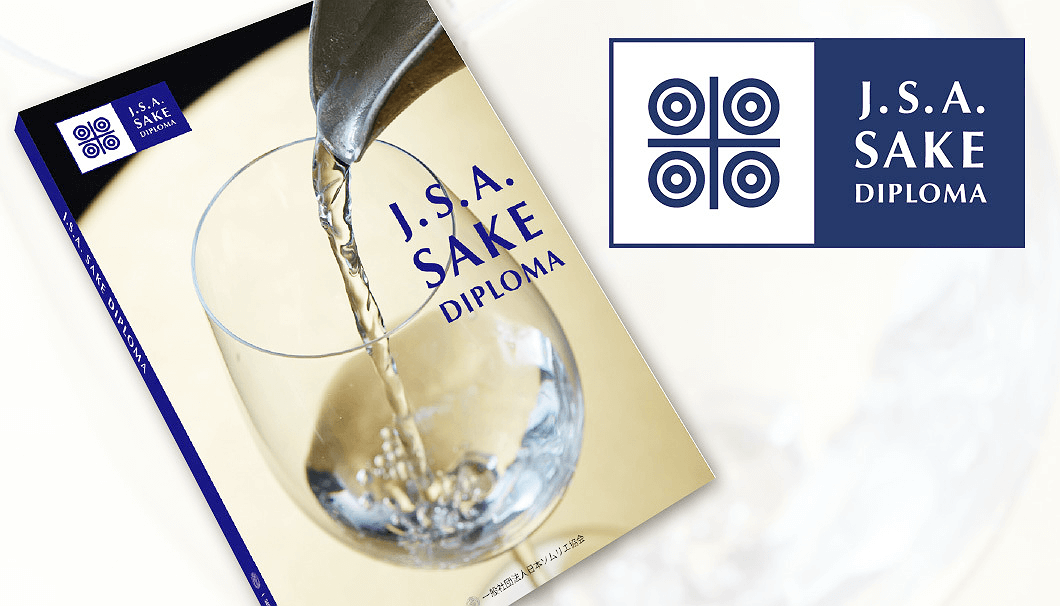 「SAKE DIPLOMA」の教材テキスト