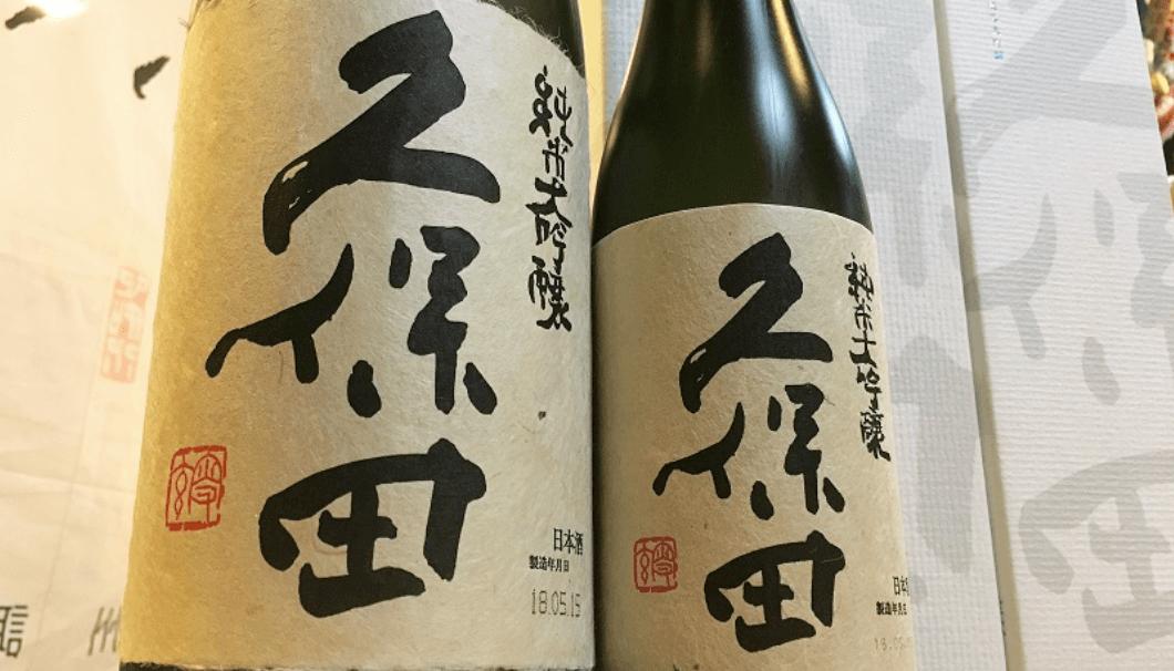 「久保田 純米大吟醸」(朝日酒造/新潟県)