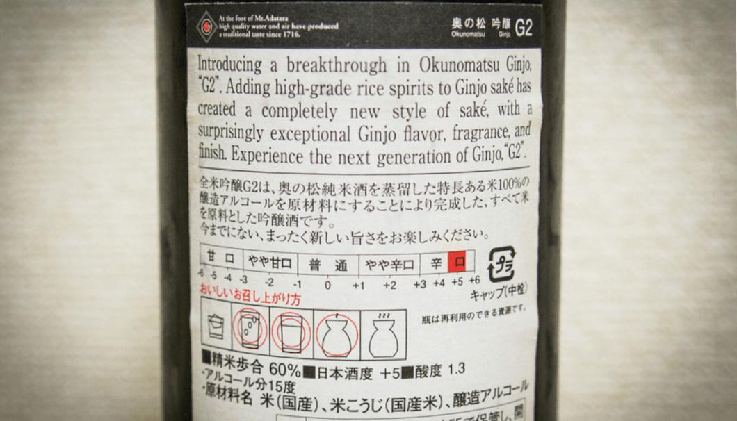 奥の松「全米吟醸 G2」の裏ラベル