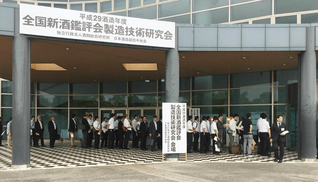 平成29酒造年度全国新酒鑑評会の参加者の行列
