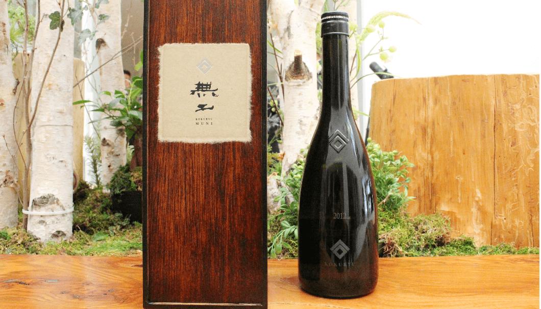 黒龍酒造が発表した氷温によるヴィンテージ熟成の新ブランド「無二」シリーズ
