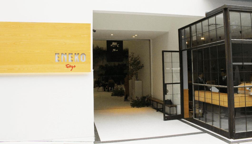 西麻布にある三ツ星シェフのいるバスク料理レストラン「エネコ東京」の外観