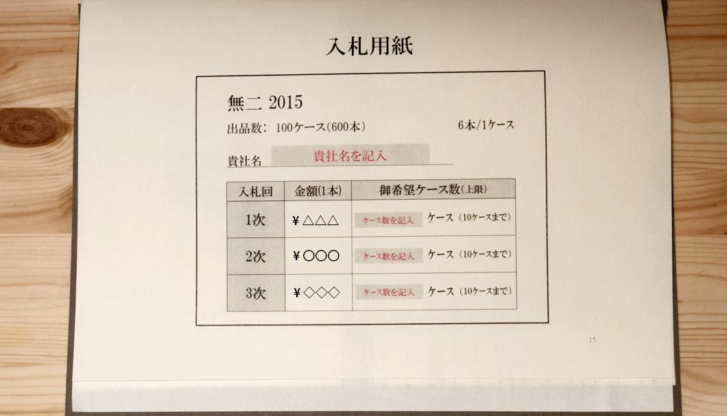 黒龍酒造の入札会に用いられた入札用紙