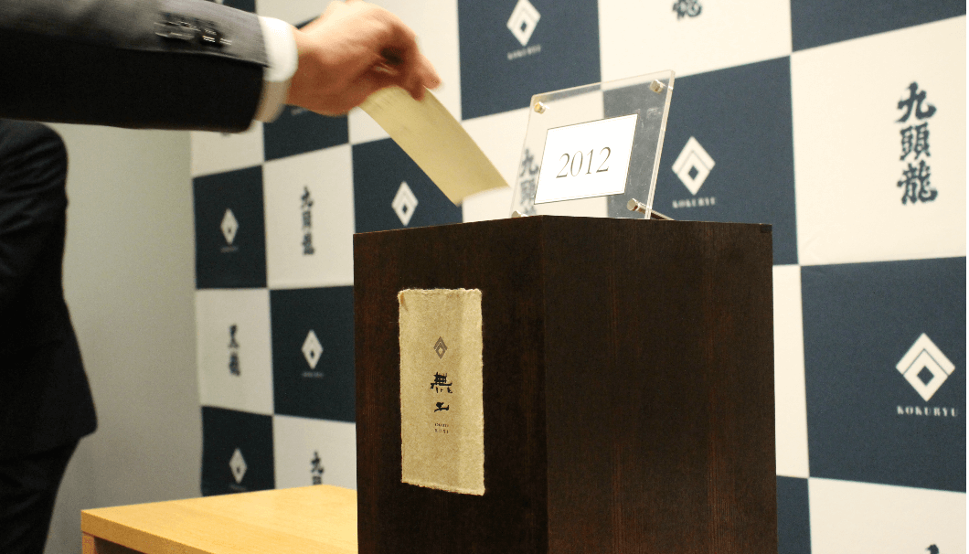 2012年のヴィンテージだけは4回で決めきれず5回目の入札までもつれ込んだ。