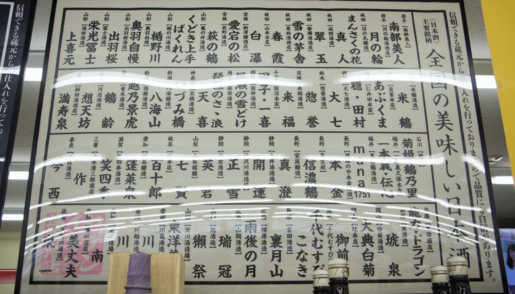 セブンイレブン津田沼店に陳列されている日本酒銘柄リスト