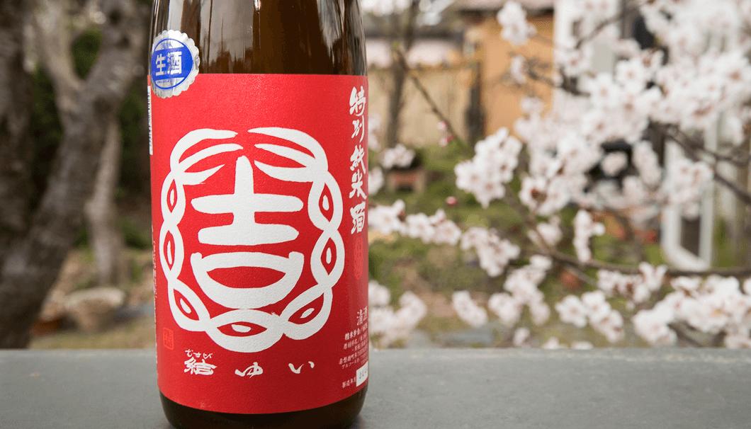 茨城県結城市の日本酒 結ゆいのあかいわおまちを使用した お酒のボトルの写真