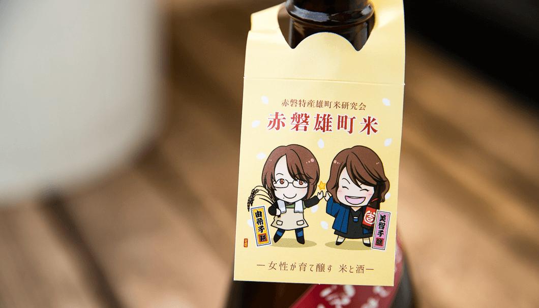 茨城県結城市で日本酒を醸す 結ゆいのあかいわおまちを使用した お酒のボトルの写真