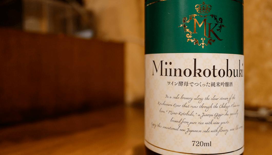 三井の寿 ワイン酵母で造った純米吟醸酒のボトルのラベルの写真
