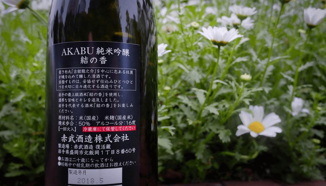 赤武 純米吟醸 結の香の裏rベルの写真