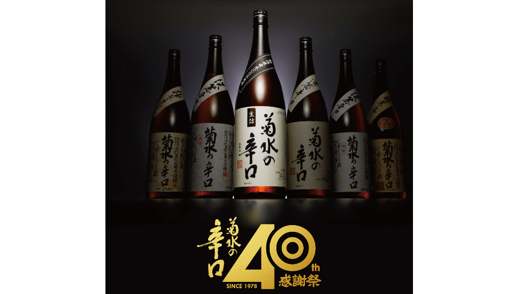 菊水酒造株式会社(新潟県新発田市)の「菊水の辛口」のボトルが並んでいる写真