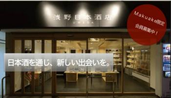 浅野日本酒店のマクアケ限定会員の募集公式画像