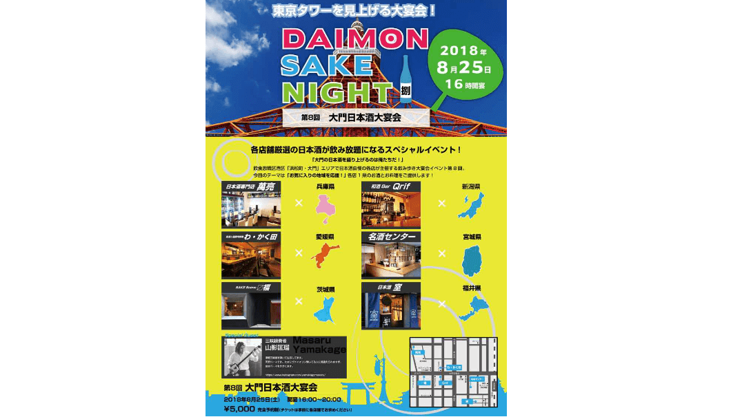「第8回 大門日本酒大宴会」の告知画像