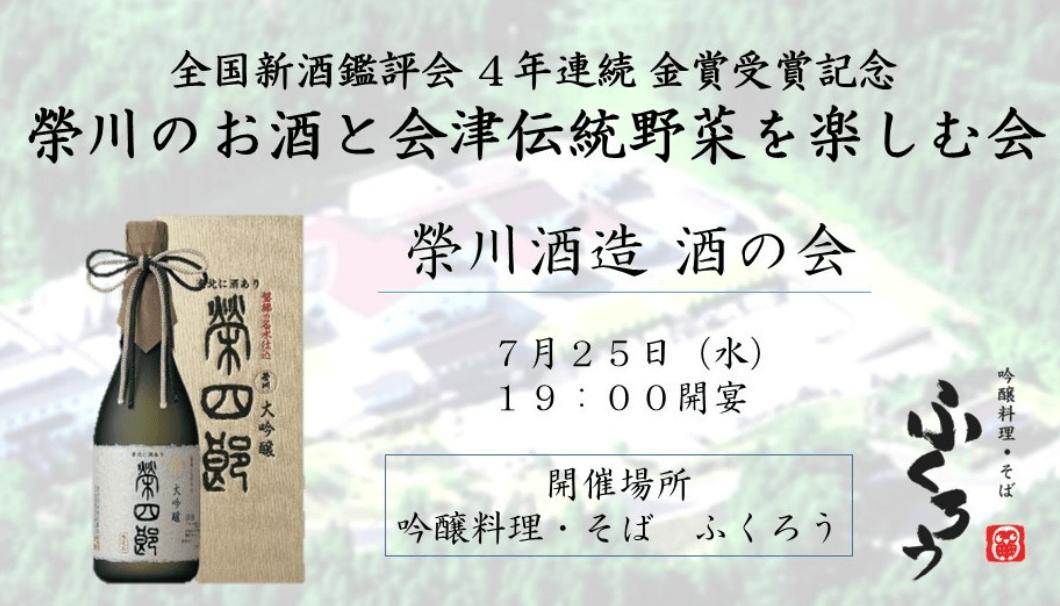榮川の日本酒が楽しめるForebes主催のイベント公式画像