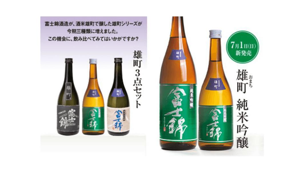 富士錦酒造株式会社が2018年7月1日(日)に発売、日本最古の酒米「雄町(おまち)」を使用した日本酒の第3弾「富士錦 純米吟醸 雄町」のボトル