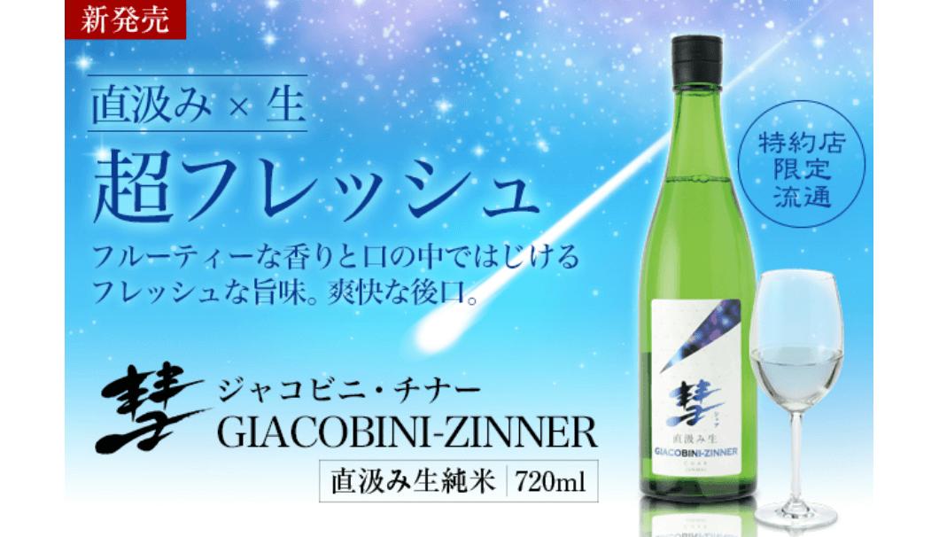 『彗 GIACOBINI-ZINNER(ジャコビニ・チナー)』のボトル画像
