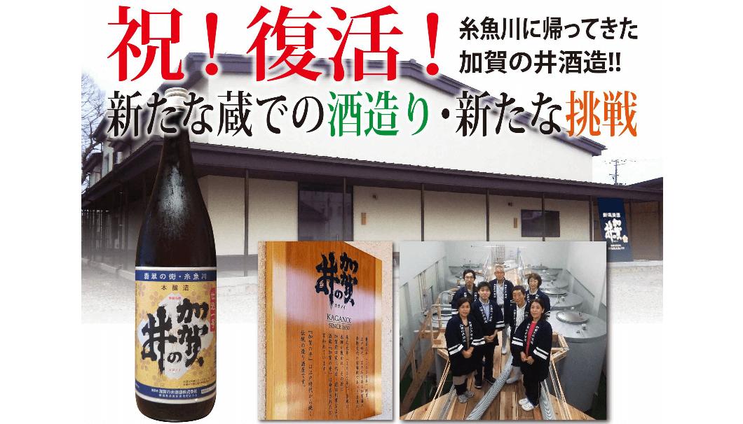 【第188回 蔵元を囲む会】祝復活!新たな挑戦!新潟県加賀の井酒造を囲む会の告知画像。酒蔵とボトルの写真