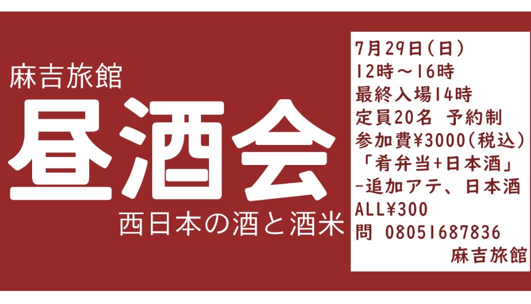 創業200年の「麻吉旅館」(あさきちりょかん)が開催する西日本の日本酒・西日本の酒米を使用した日本酒を楽しむ「昼酒会」の告知画像