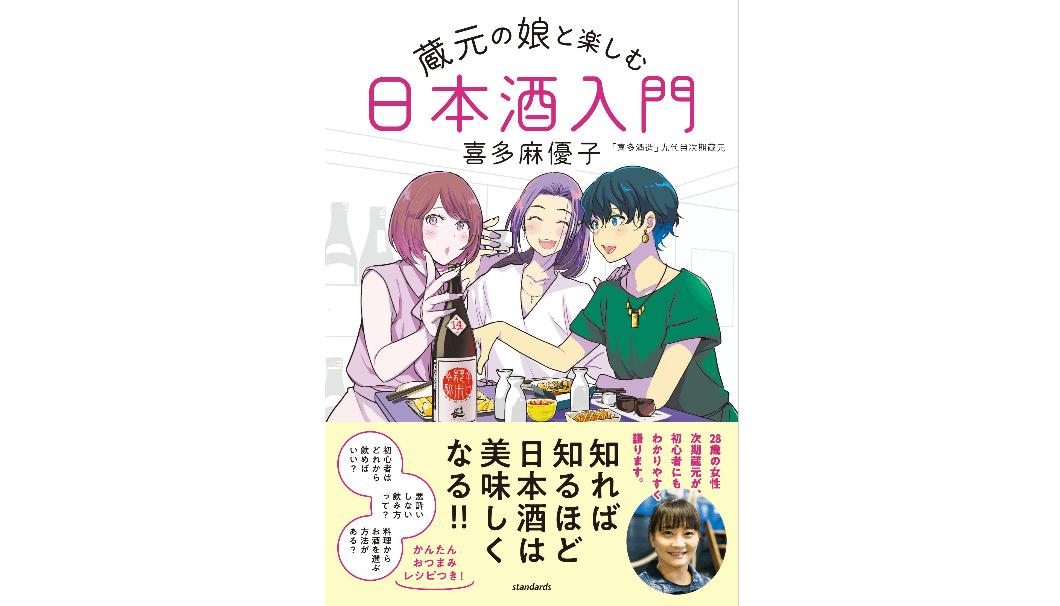 『蔵元の娘と楽しむ 日本酒入門』(スタンダーズ)の表紙