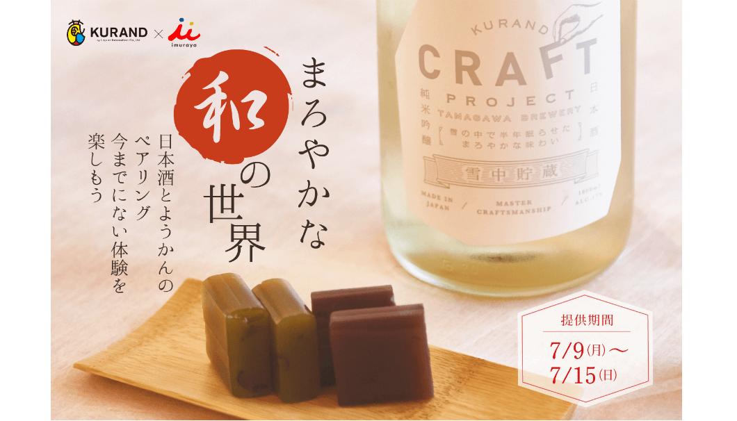 リカー・イノベーション株式会社(東京都台東区)は、井村屋株式会社(東京都文京区)とタイアップし、日本酒とようかんの新しい楽しみ方を提案するキャンペーンの告知画像