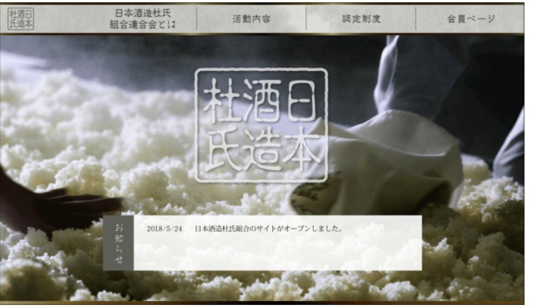 日本酒造杜氏組合連合会のホームページ画像