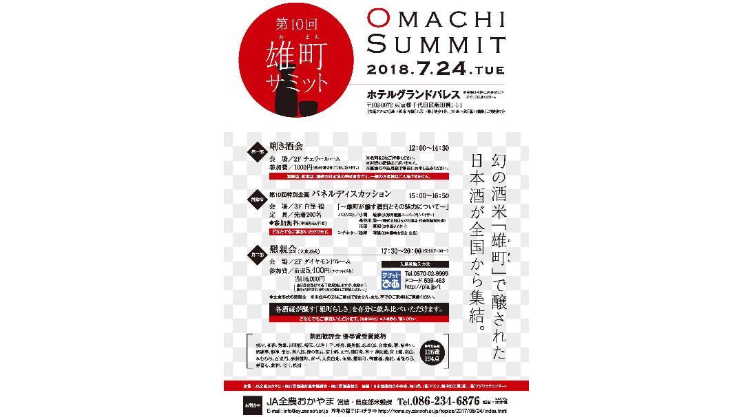 岡山県が発祥の幻の酒造好適米「雄町」のみを使用した日本酒が日本全国から集結する、国内最大のイベント「第10回雄町サミット」の告知画像