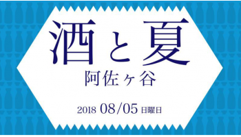日本酒イベント「酒と夏阿佐ヶ谷」の公式画像