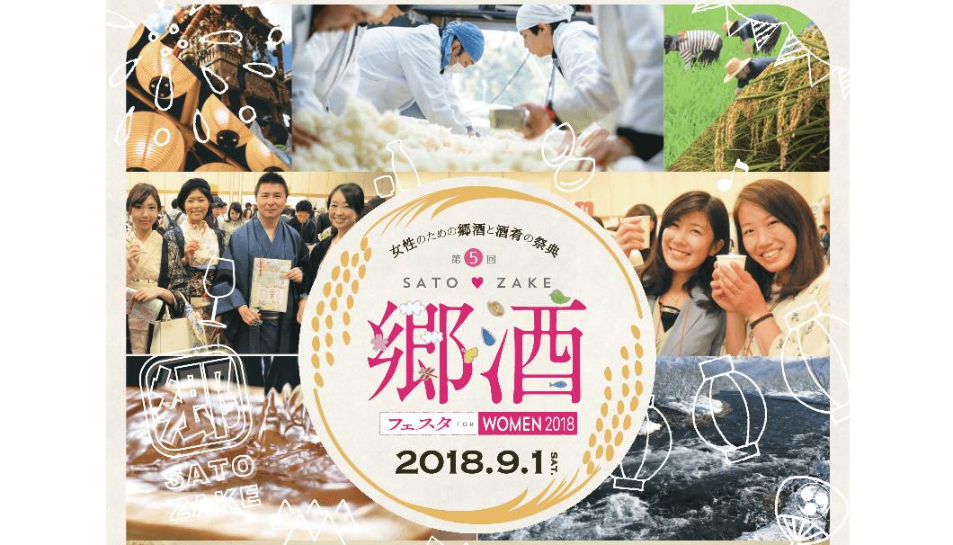 「第5回 郷酒フェスタ for WOMAN 2018 」のフライヤー