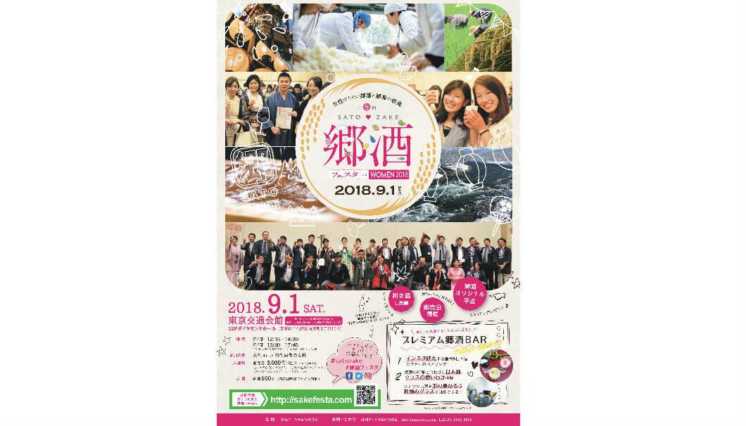 「第5回 郷酒フェスタ for WOMAN 2018 」の開催概要