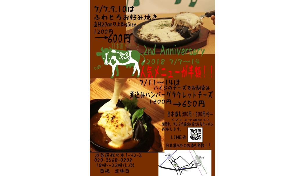 本格チーズが楽しめる日本酒バル「日本酒とチーズ Tama-awa(タマアワ)」のオープン2周年記念半額キャンペーンの告知画像