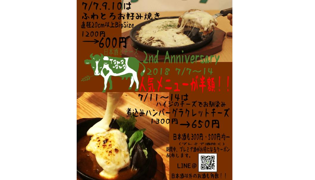 本格チーズが楽しめる日本酒バル「日本酒とチーズ Tama-awa(タマアワ)」の「ふわとろお好み焼き」と「ラクレットチーズがたっぷりかかった煮込みハンバーグ」の写真画像