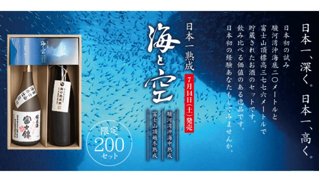 富士錦酒造株式会社(静岡県富士宮市)は、日本一高い富士山の山頂と日本一深い駿河湾の海底でそれぞれ熟成した純米酒2種セット「日本一熟成~日本一深く、日本一高く~「海と空」のボトル画像