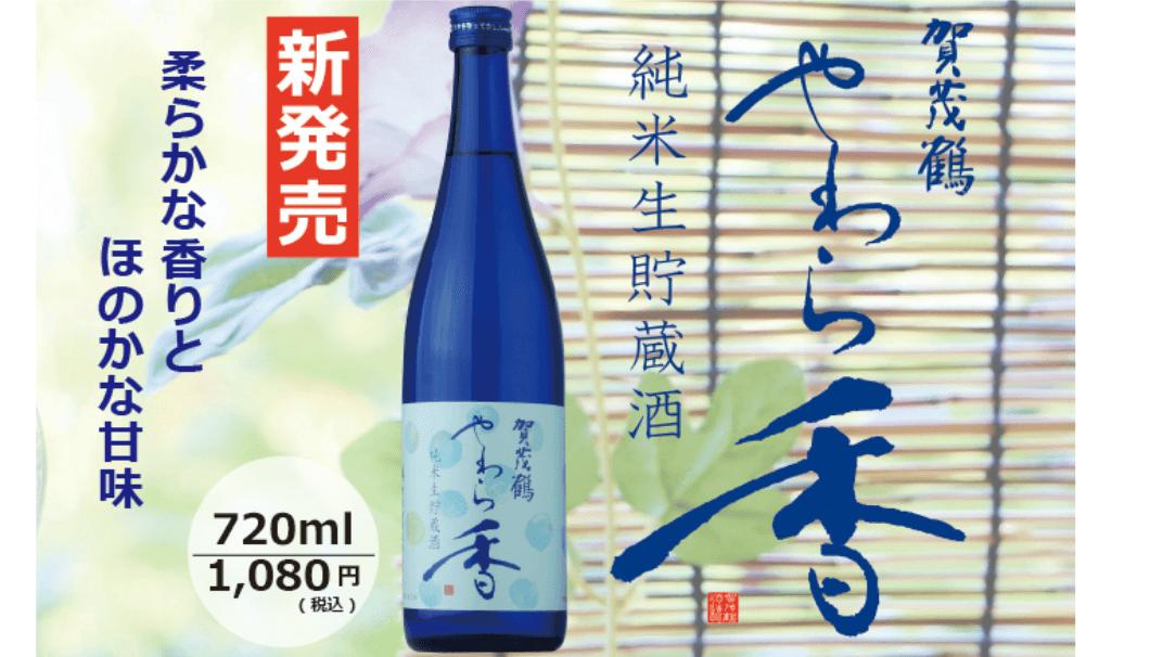賀茂鶴酒造が、新商品 純米生貯蔵酒「やわら香」のボトルの写真