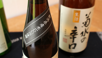 新潟県産の米を100%使った菊水酒造のお酒