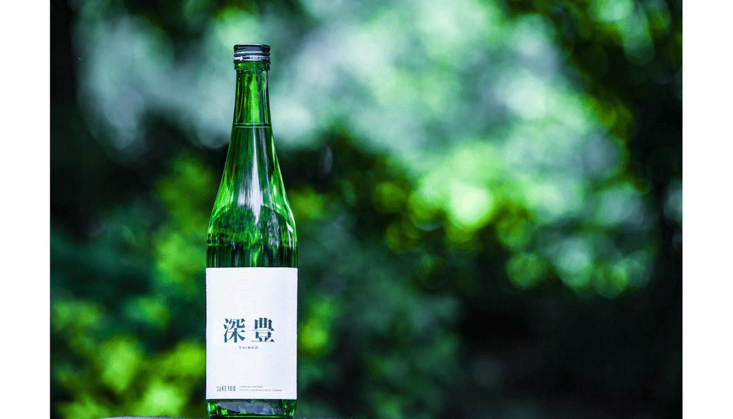 SAKE100『深豊 -shinho-』のボトル画像